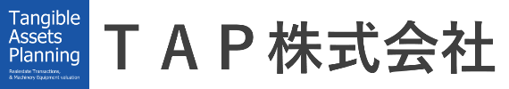 TAP株式会社(ティーエイピー株式会社) 【不動産仲介・機械設備評価】