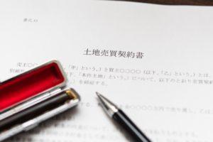 契約書イメージ